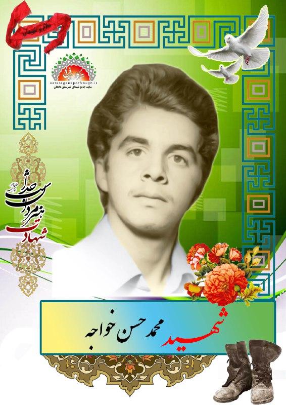 شهید محمدحسن خواجه