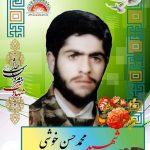 شهید محمدحسن خوشی