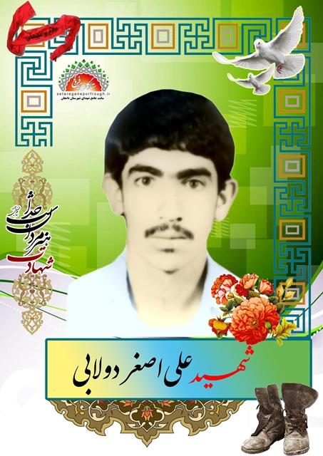 شهید علی اصغر دولابی