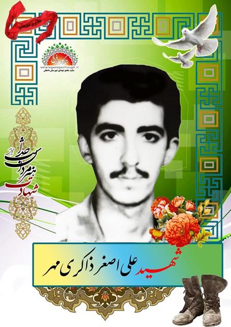 شهید علی اصغر ذاکری مهر