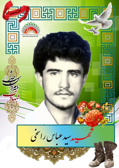 شهید سید عباس راسخی
