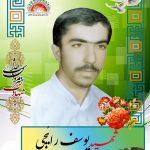 شهید یوسف راییجی