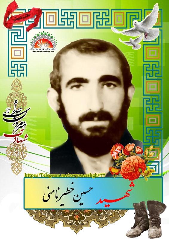 شهید حسین خطیرنامنی