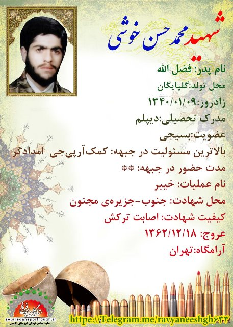 شناسنامه شهید محمدحسن خوشی
