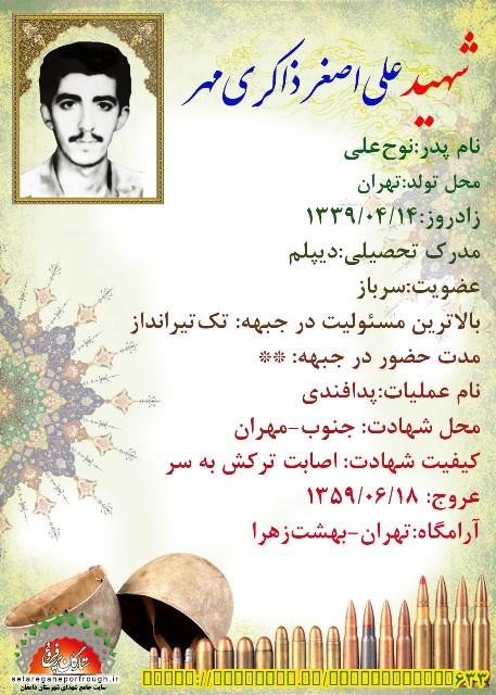 شناسنامه شهید علی اصغر ذاکری مهر