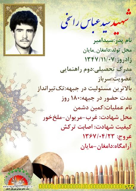 شناسنامه شهید سید عباس راسخی3
