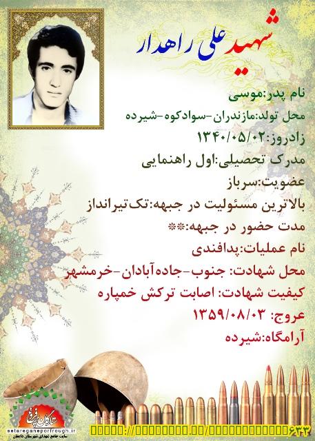 شناسنامه شهید علی راهدار