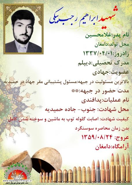 شناسنامه شهید ابراهیم رجب بیکی
