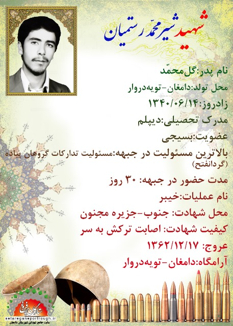 شناسنامه شهید شیرمحمد رستمیان