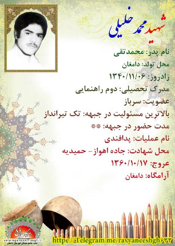 شناسنامه شهید محمد خلیلی