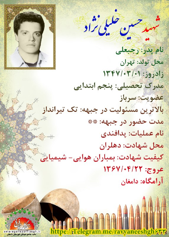 شناسنامه شهید حسین خلیلی نژاد