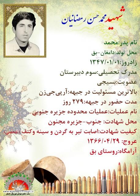 شناسنامه شهید محمدحسن رمضانیان