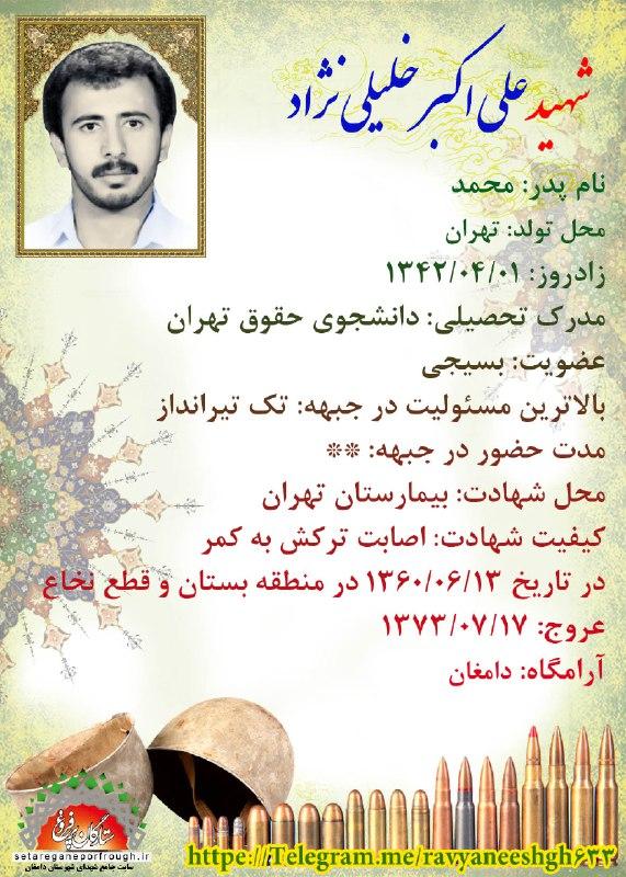 شناسنامه  شهید علی اکبر خلیلی نژاد