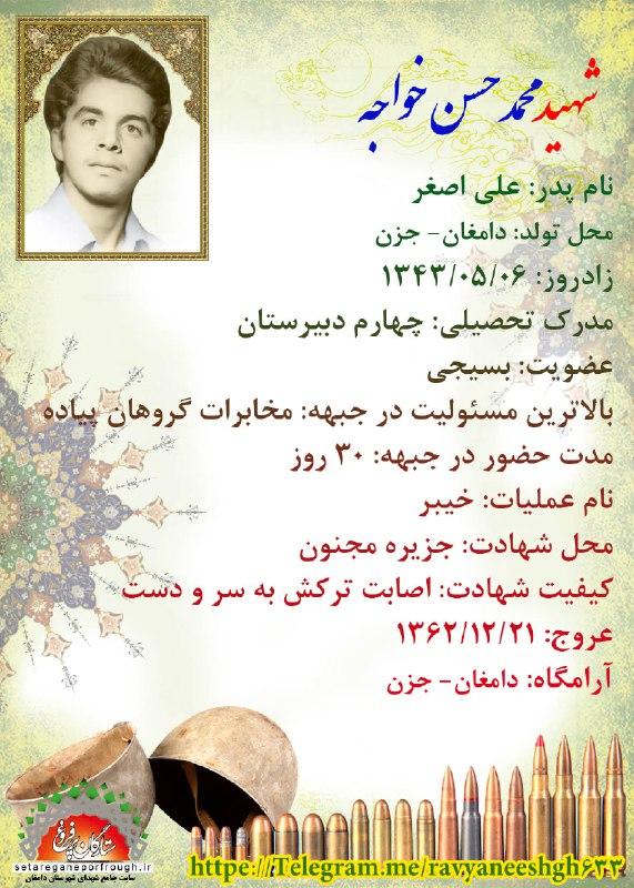 شناسنامه شهید محمدحسن خواجه