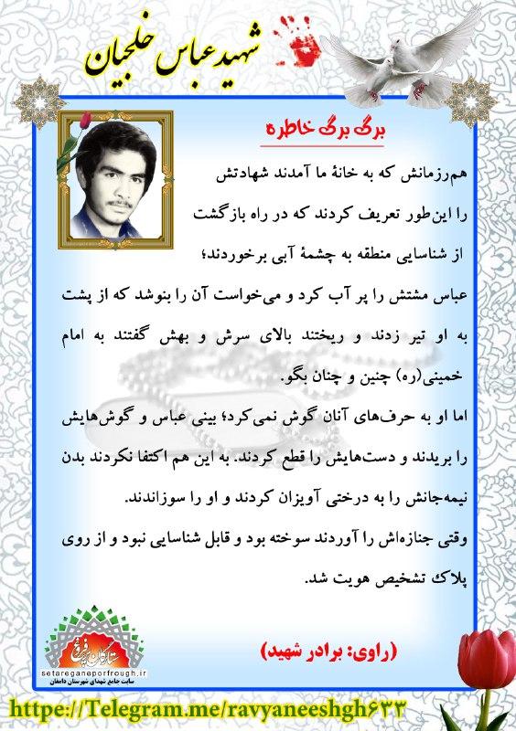 خاطرات شهید عباس خلجیان