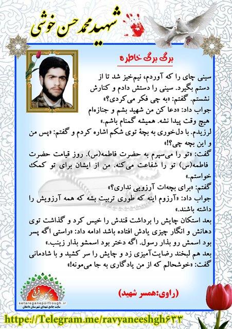 خاطرات شهید محمدحسن خوشی