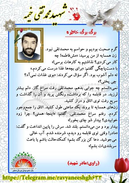 خاطرات شهید محمدتقی خیمه