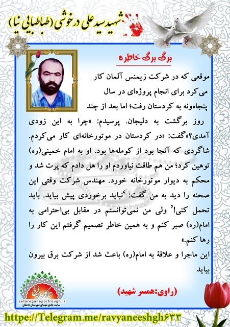 خاطرات شهید سید علی درخوشی