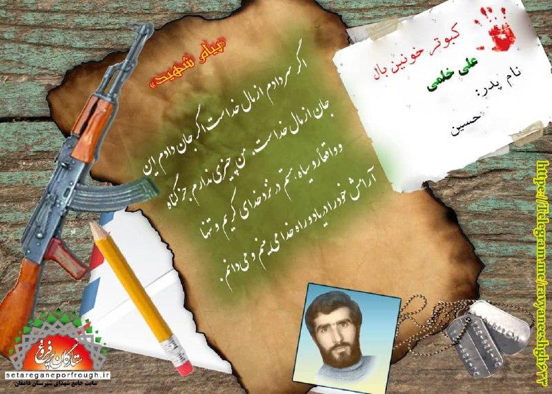 پیام و گزیده ای از وصیت نامه شهید علی خلمی