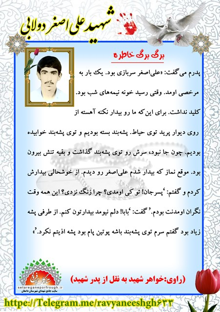 خاطرات شهید علی اصغر دولابی
