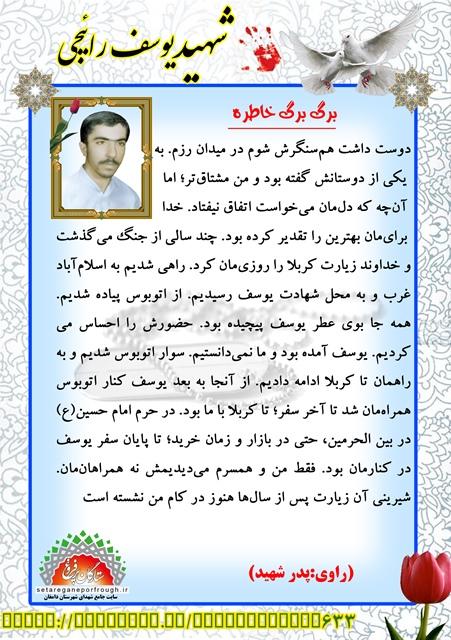 خاطرات شهید یوسف رائیجی