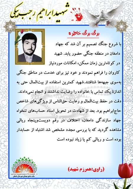 خاطرات شهید ابراهیم رجب بیکی
