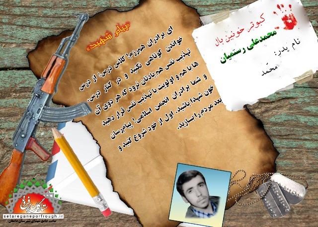 پیام و گزیده ای از وصیت نامه شهید محمدعلی رستمیان