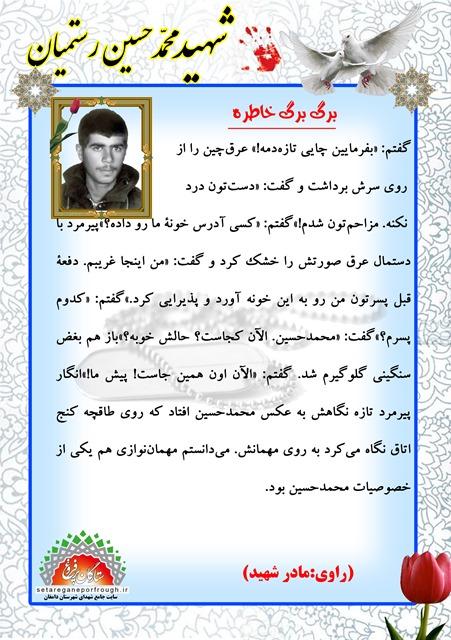 خاطرات شهید محمدحسین رستمیان