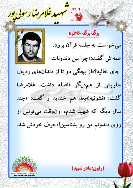 خاطرات شهید غلامرضا رسولی پور