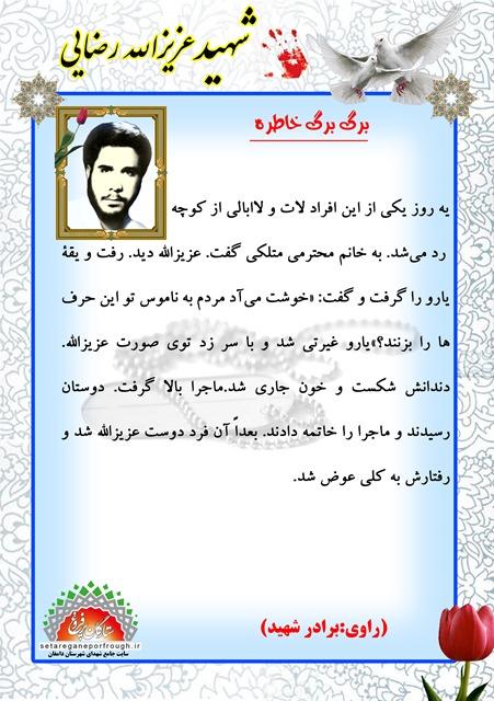 خاطرات شهید عزیزالله رضایی