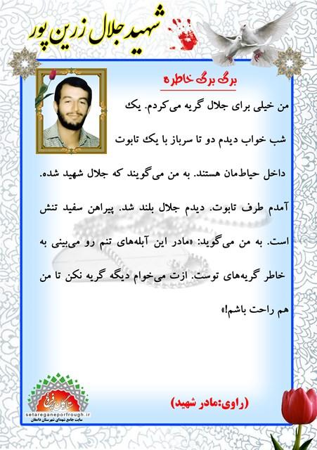 خاطرات شهید جلال زرین پور