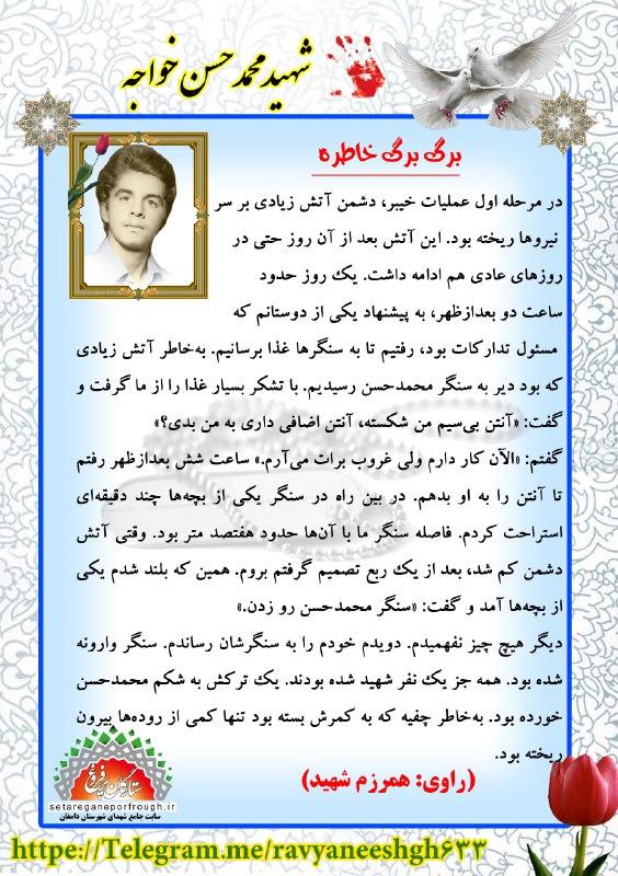 خاطرات شهید محمدحسن خواجه