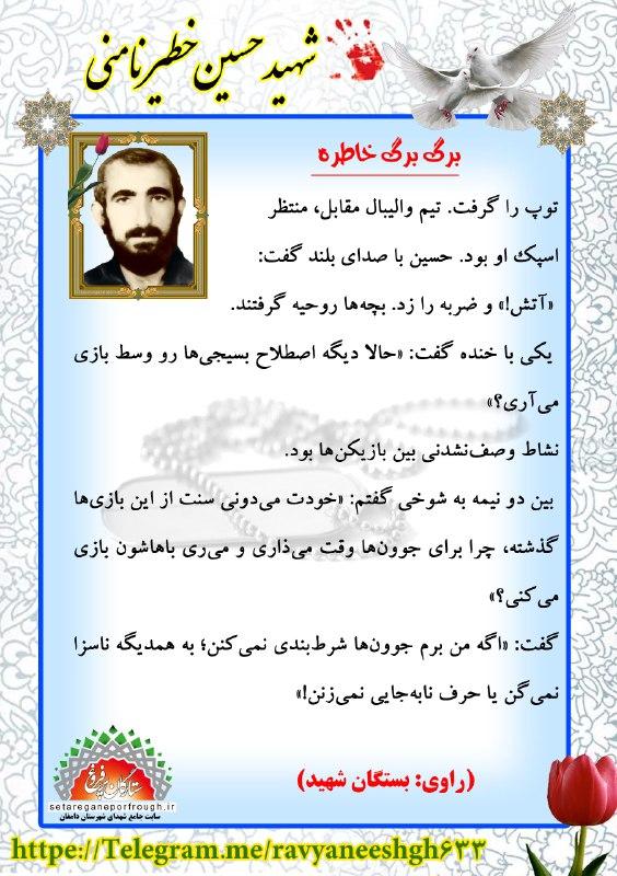 خاطرات شهید حسین خطیرنامنی