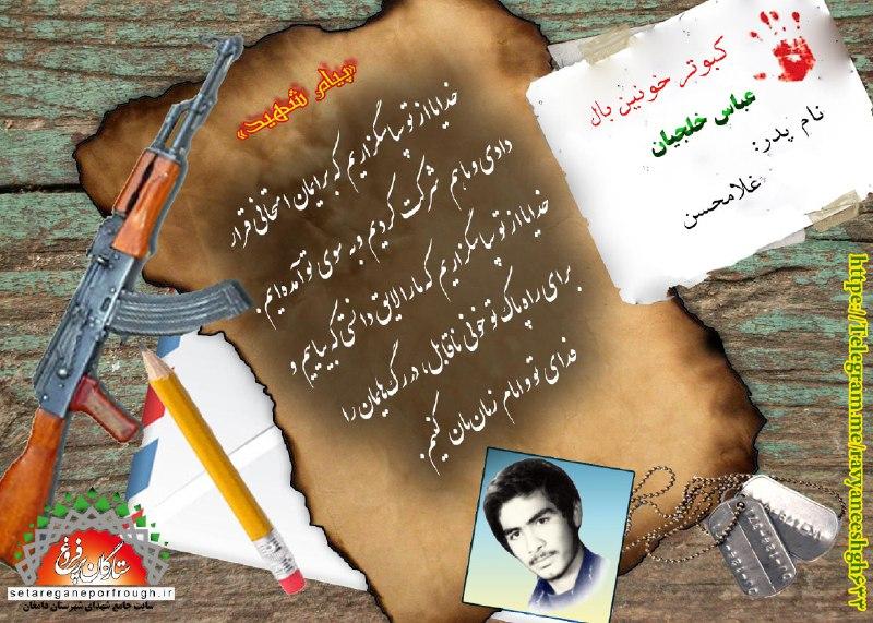 پیام و گزیده ایاز وصیت نامه شهید عباس خلجیان