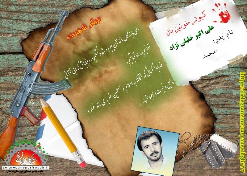 پیام و گزیده ای از وصیت نامه  شهید علی اکبر خلیلی نژاد