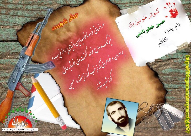 پیام و گزیده ای از وصیت نامه شهید حسین خطیرنامنی