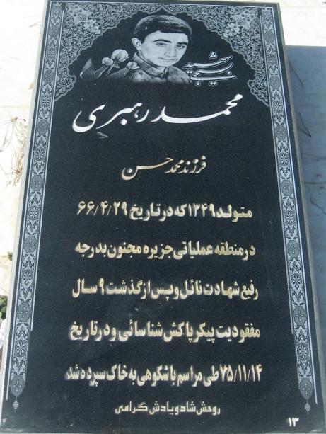 مزار شهید محمد رهبری