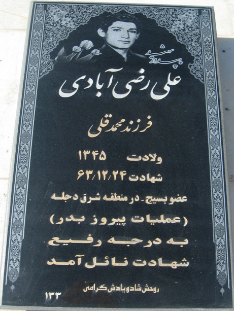 مزار شهید علی رضی آبادی