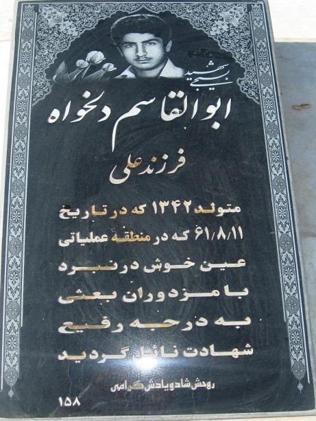 مزار شهید ابوالقاسم دلخواه