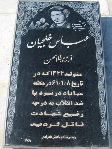مزار شهید عباس خلجیان