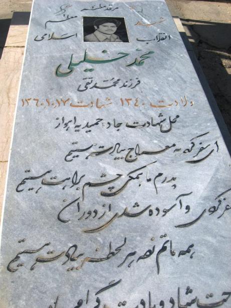 مزار شهید محمد خلیلی