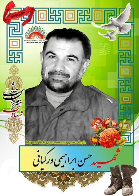 شهید حسن ابراهیمی ورکیانی