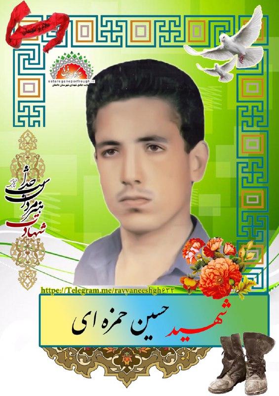 شهید حسین حمزه ای