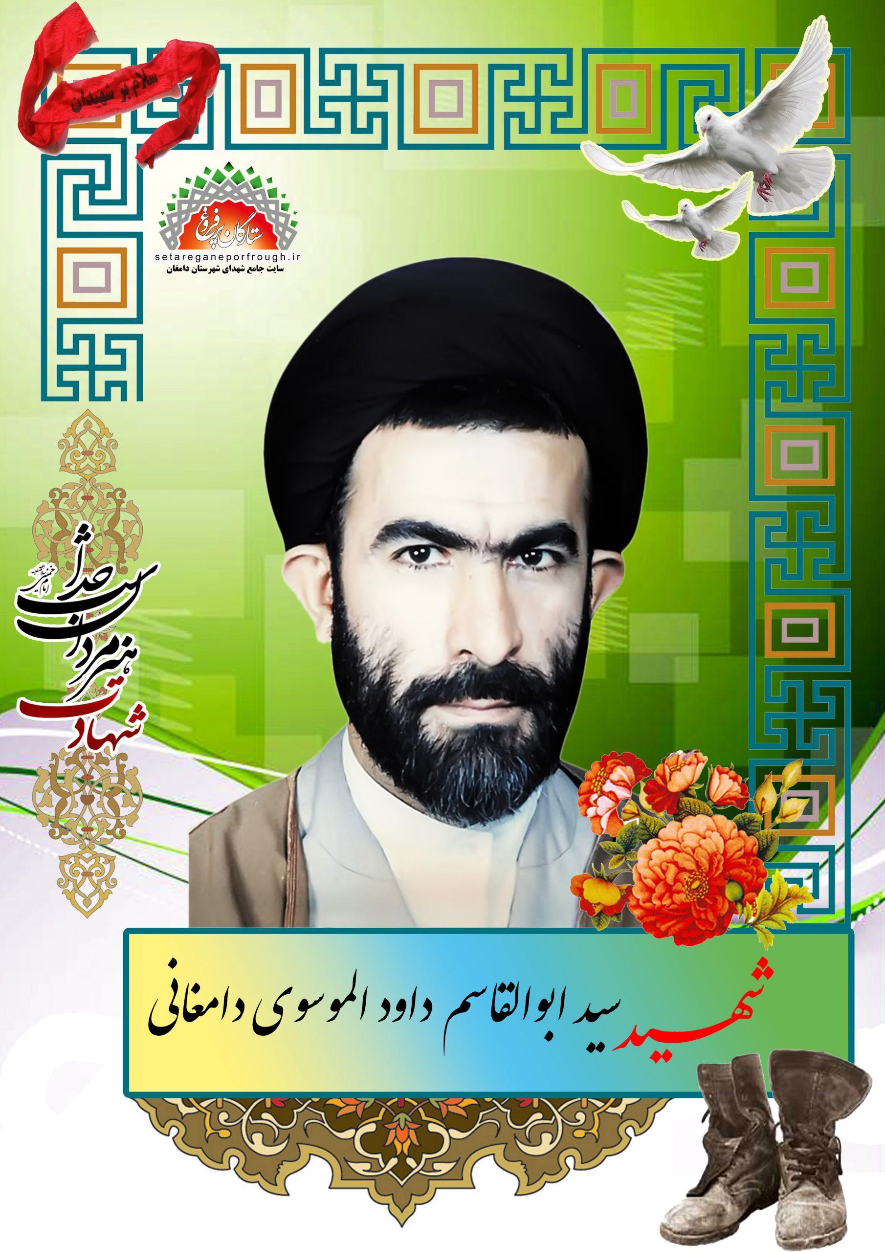 شهید سیدابوالقاسم داودالموسوی دامغانی