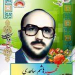 شهید سید هاشم ساجدی