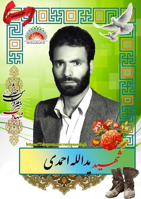 شهید یدالله احمدی