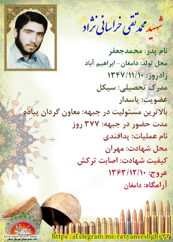 شناسنامه شهید محمدتقی خراسانی نژاد