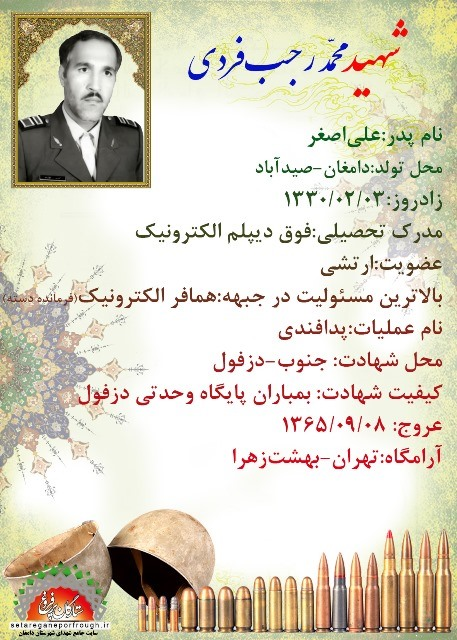 شناسنامه شهید محمد رجب فردی