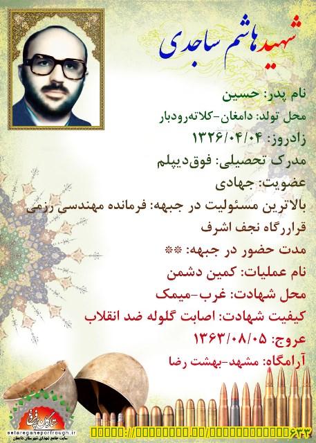 شناسنامه شهید هاشم ساجدی
