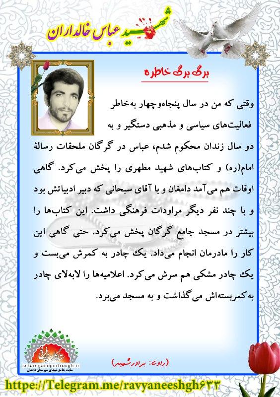 خاطرات شهید عباس خالداران